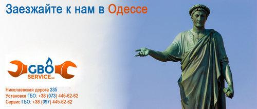 Теперь установить ГБО у нас вы можете в Одессе